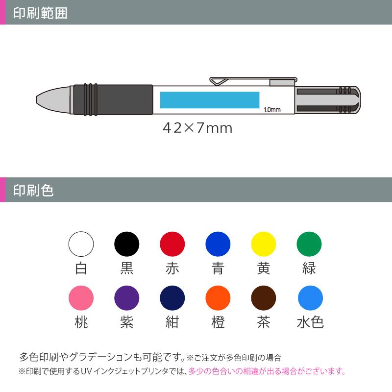3色+1色ボールペン 3色ボールペン│名入れボールペン