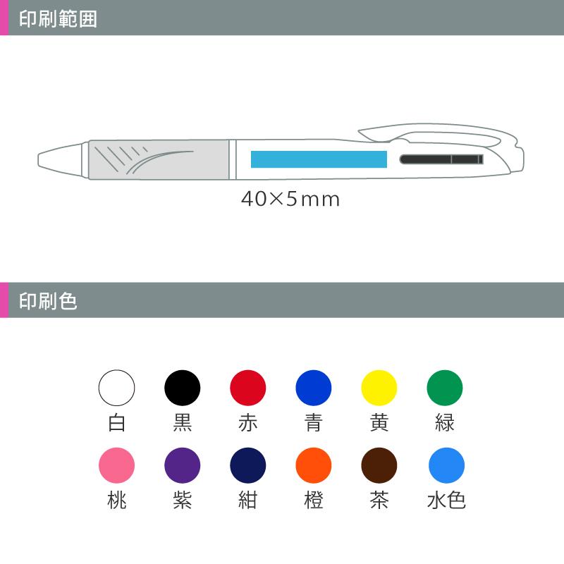 三菱ユニ ジェットストリーム 2色ボールペン 0.7 白軸│名入れボールペン