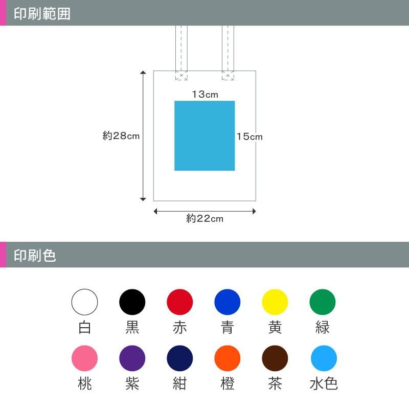 ライトキャンバスB5バッグ[B5程度/中厚手/マチ無し]│名入れエコバッグ