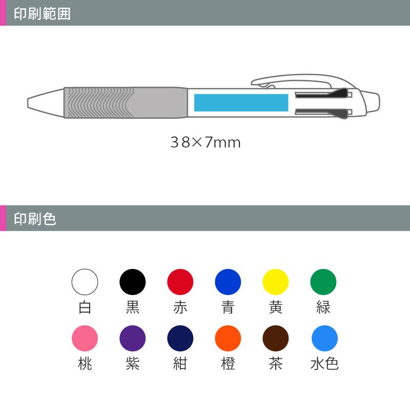 ぺんてる ビクーニャ プラン+メモ 3色ボールペン(黒インク2種)│名入れボールペン