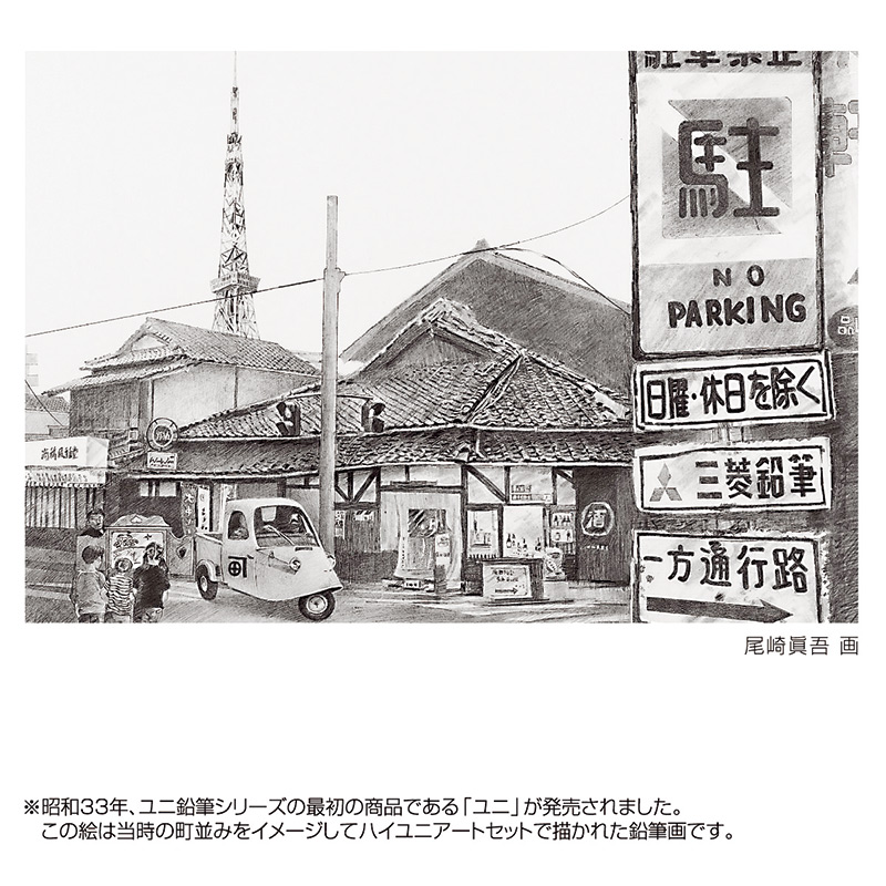 三菱ユニ ユニ│名入れ鉛筆