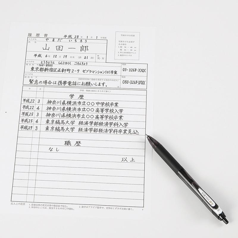 ゼブラ サラサドライ ホワイト軸 0.5│名入れボールペン