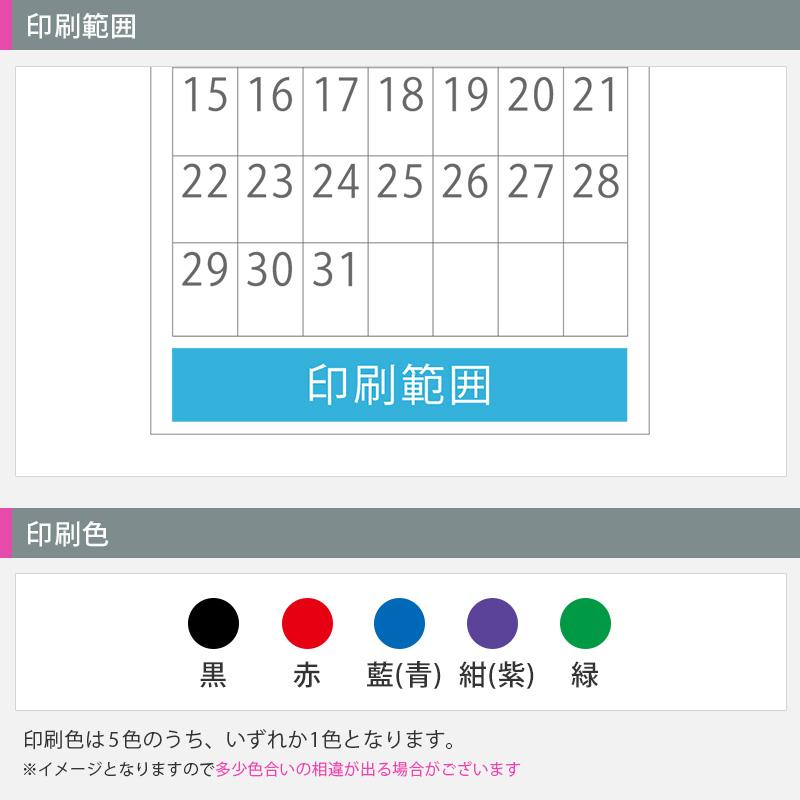 月暦│名入れカレンダー