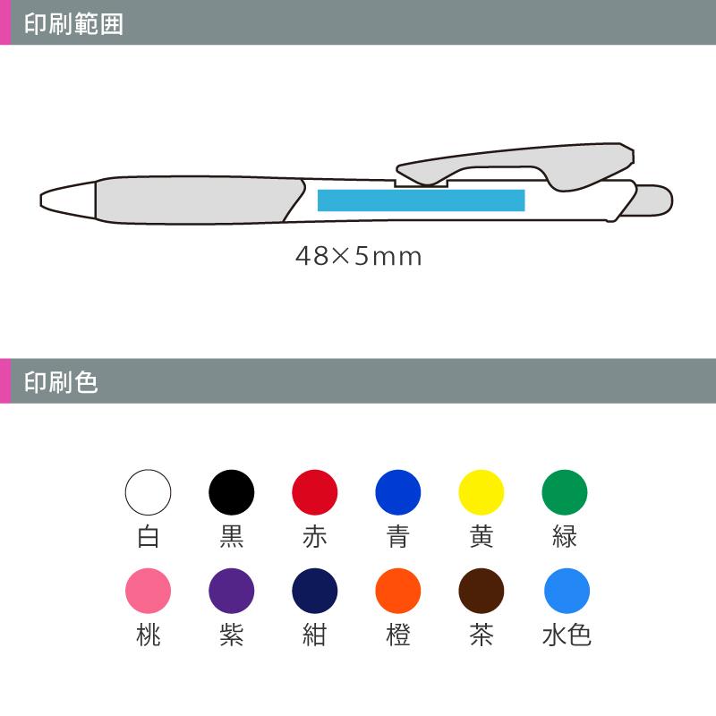 三菱ユニ クリフター ボールペン 白軸│名入れボールペン