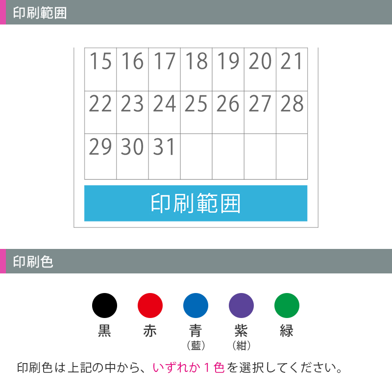 星座入りメモ付文字月表│名入れカレンダー