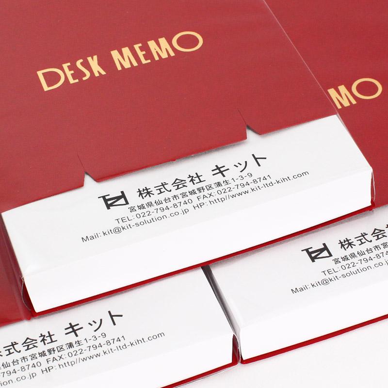 名入れメモ帳 デスクメモ 200枚 (ペン立て・罫線あり)