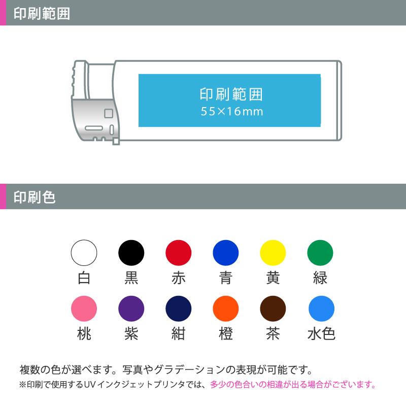 【販売終了】プライズビビッドライター フルカラー印刷│名入れライター