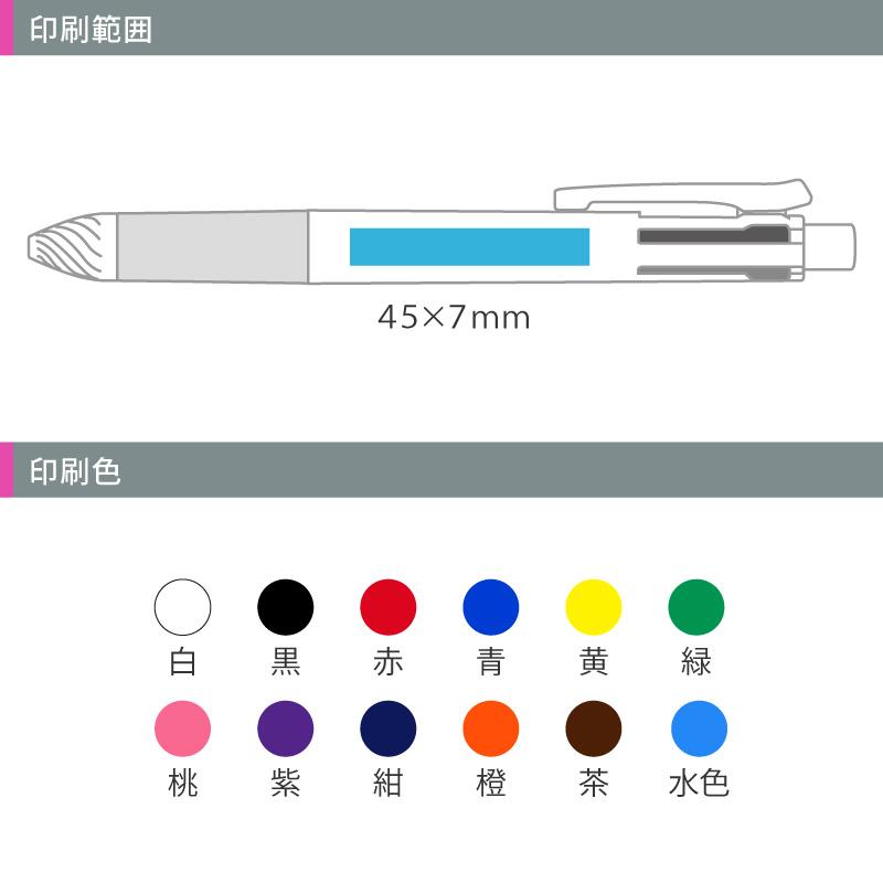 ゼブラ スラリマルチ 0.7 白軸 多機能ペン│名入れボールペン