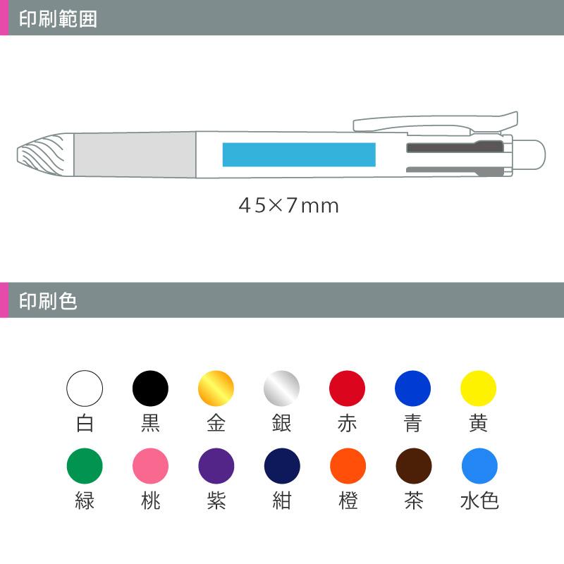 【注文混雑のため受付停止】ゼブラ サラサマルチ 0.5 多機能ペン│名入れボールペン