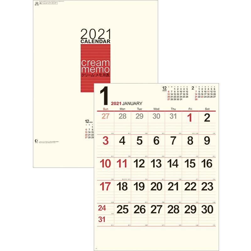 【最終便】クリーム・メモ月表│名入れカレンダー