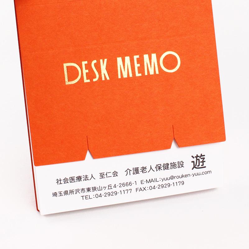 名入れメモ帳 デスクメモ 100枚 (ペン立て・罫線あり)