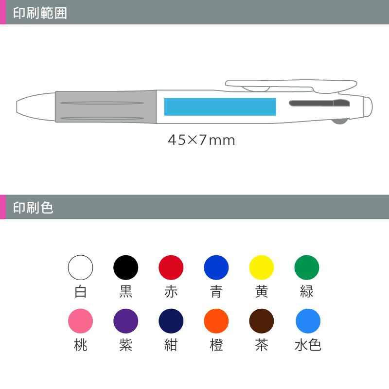 ゼブラ サラサ3B 3色ボールペン│名入れボールペン