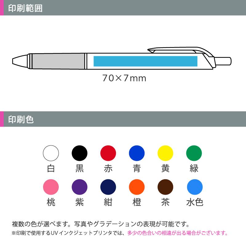 ぺんてる ビクーニャフィール 0.7 白軸│名入れボールペン