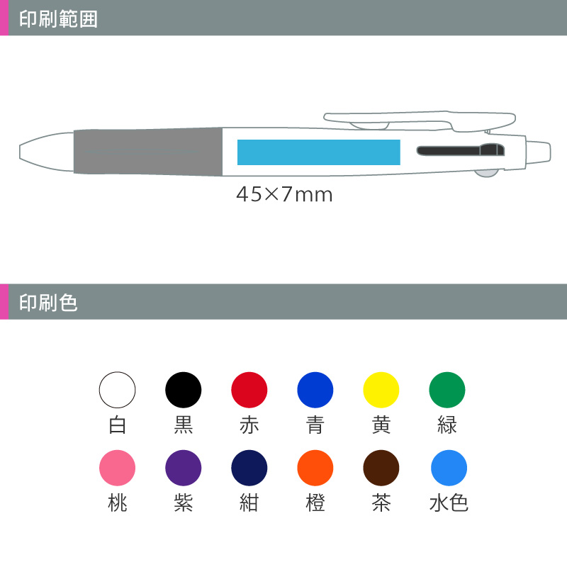 ゼブラ サラサ2+S 2色ボールペン+シャープ│名入れボールペン