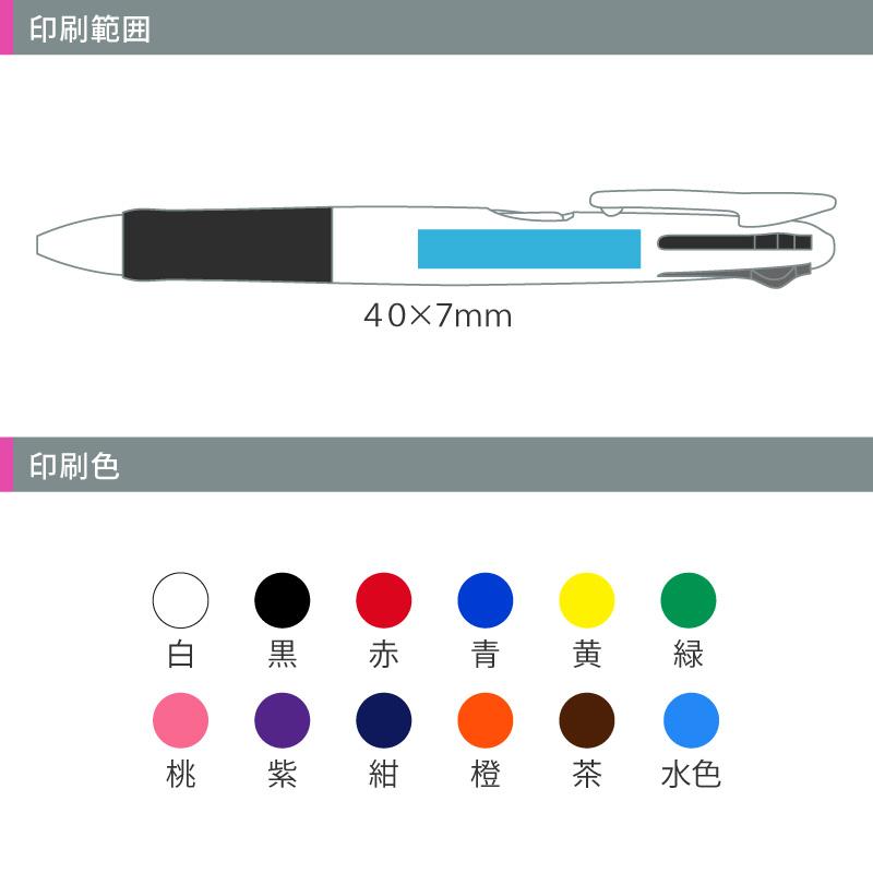 ゼブラ クリップオンG 4C 白軸 4色ボールペン│名入れボールペン