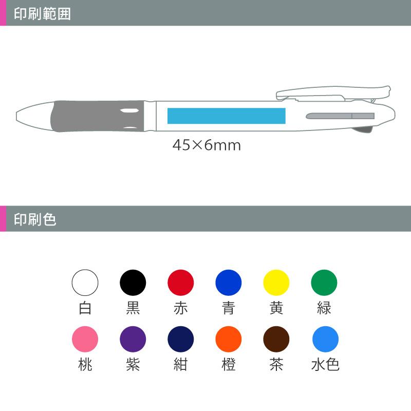 ゼブラ クリップオンスリム4C 白軸 4色ボールペン│名入れボールペン