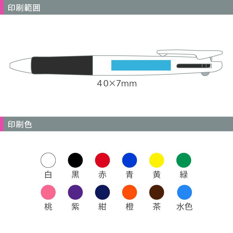 ゼブラ クリップオンG 3C 白軸 3色ボールペン│名入れボールペン