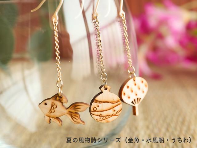 ゆらりイヤリング・ピアス 金魚