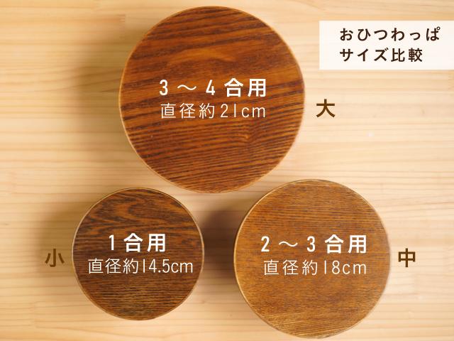 ごはんをおいしく保存 曲げわっぱのおひつ 選べる3サイズ