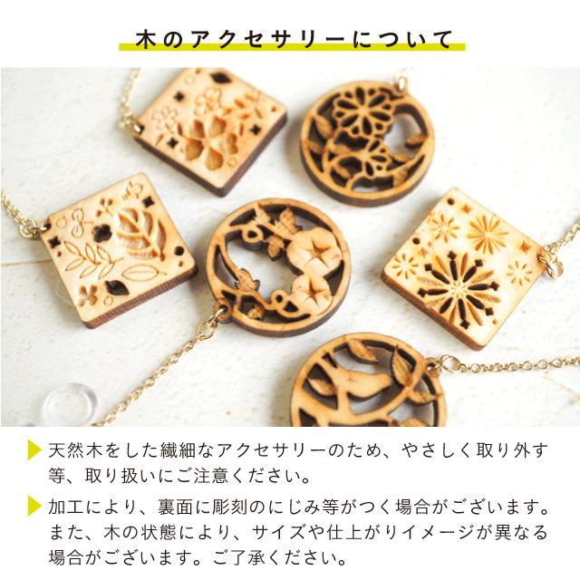 【両面彫刻】ゆらりイヤリング・ピアス 秋風