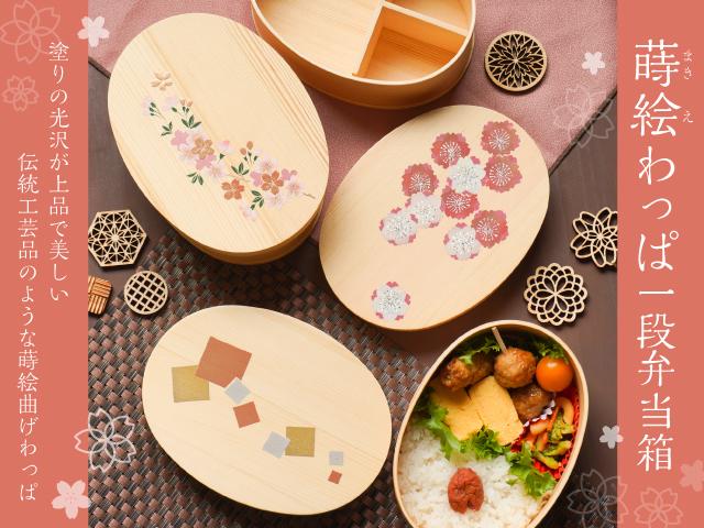 【蒔絵わっぱシリーズ】和モダンな三色の箔 一段曲げわっぱのお弁当箱