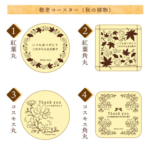 【敬老の日ギフト】メッセージ入りデザインコースター 選べる8種類