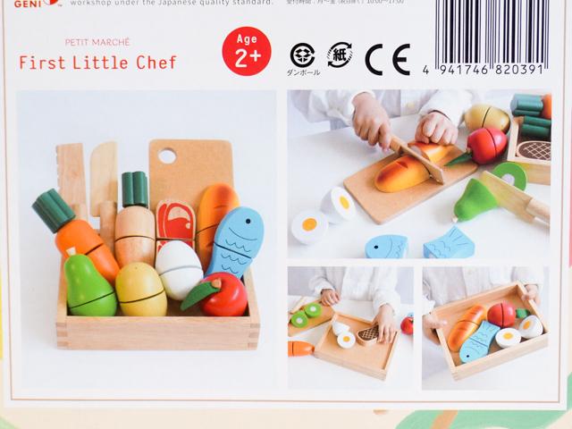 たっぷり遊べるおままごとセット PETIT MARCHE First Little Chef