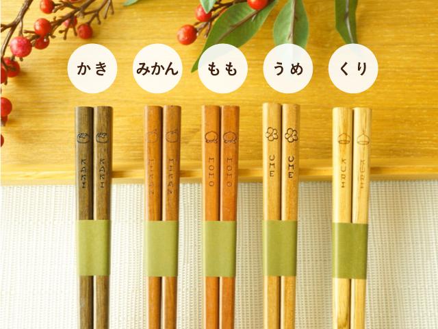 縁起が良い 実のなる木のお箸【桃・栗・柿・梅・みかんの箸】