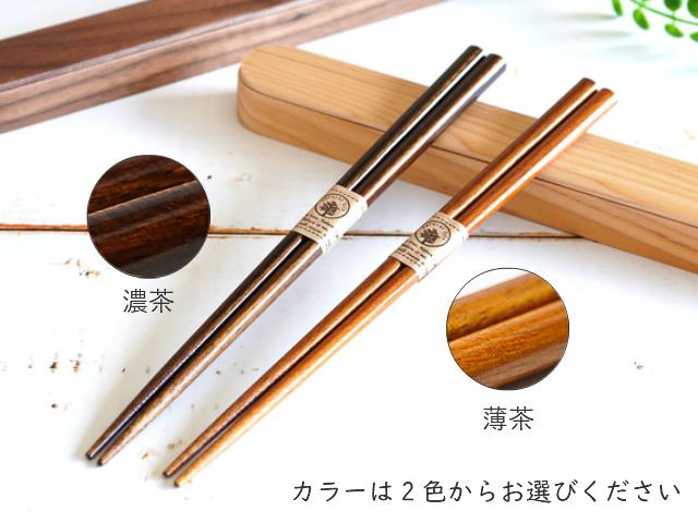 【食洗器対応】染木ナチュラル箸 お弁当の箸箱にぴったりサイズ
