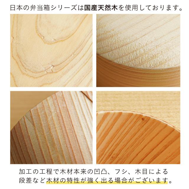 日本の弁当箱 ひのきわっぱ 小判