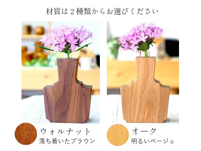 無垢の木の一輪挿し(香水瓶モチーフ・エリカ)