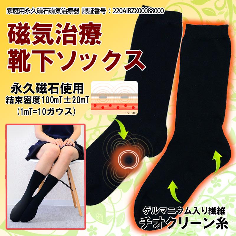 まずは5分間履いてみて下さい♪毎日使えて足元ポカポカ血行促進!磁気治療ソックス靴下