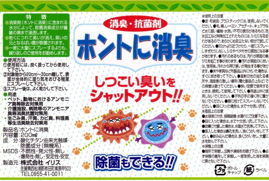 マスクやドアノブにシュッと使える♪抗菌力No.1「ホントに消臭」光触媒スプレー