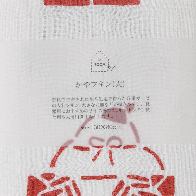 フキン 布巾(大)もち
