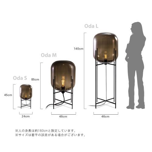 ODA S floor lamp オーディーエー S フロアランプ