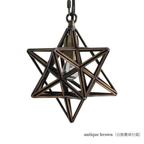 【NEW】Etoile small pendant lamp エトワール スモール ペンダントランプ