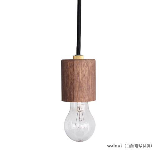 Nude Walnut pendant lamp ヌード ウォルナット ペンダントランプ