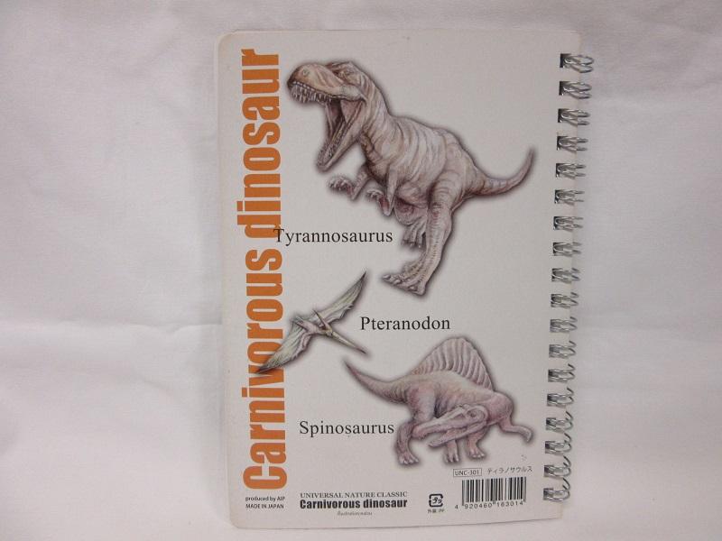 恐竜ノート B6 ティラノサウルス