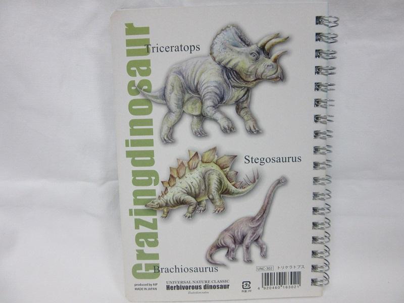 恐竜ノート B6 トリケラトプス