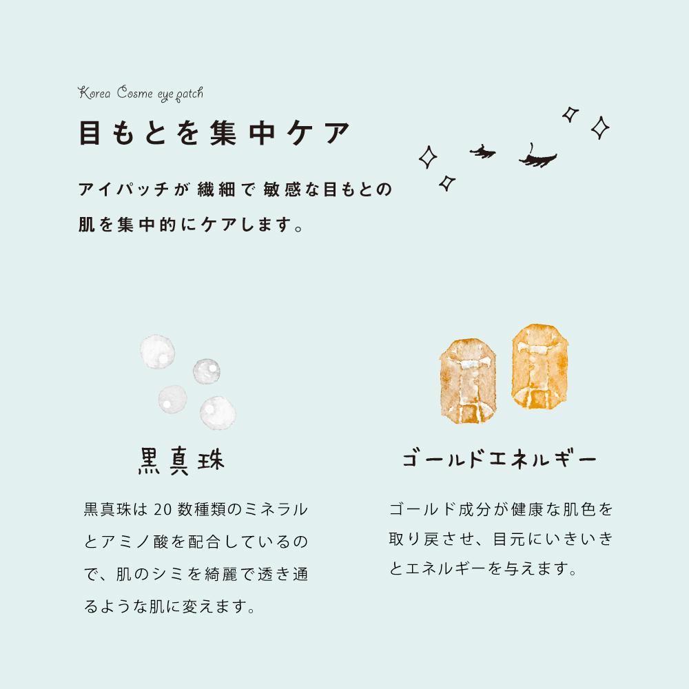 【韓国コスメ】 ブラックパール & ゴールド ハイドロゲル アイパッチ 1.4g× 60 ピース アイケア エヌエスリテール NS Retail【送料無料】