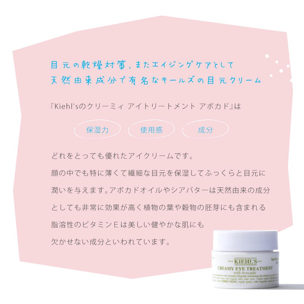 【キールズのNo.1アイクリーム】アイトリートメント AV(クリーミー アイトリートメント アボカド)(Kiehl's) 14g Creamy Eye Treatment With Avocado