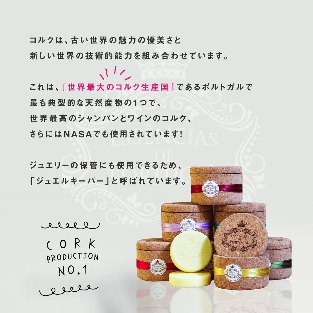 【100%ボタニカル】高級洗顔ソープ オーガニック精油2.5%高配合 ポルトガル生まれのコルク ジュエル キーパー(CORK JEWEL-KEEPER) 50g×2個入り 【送料無料】
