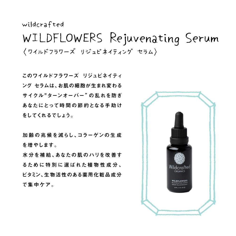 【ワイルドクラフテッド】ワイルドフラワーズ リジュビネイティング セラム 30 ml WILDFLOWERS REJUVENATING SERUM 『Wildcrafted ORGANICS』
