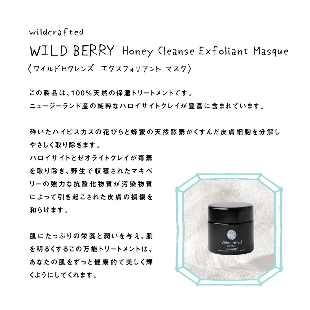 【ワイルドクラフテッド】ワイルドHクレンズ エクスフォリアント マスク 100ml WILD BERRY HONEY CLEANSE EXFOLIANT MASQUE 『Wildcrafted ORGANICS』