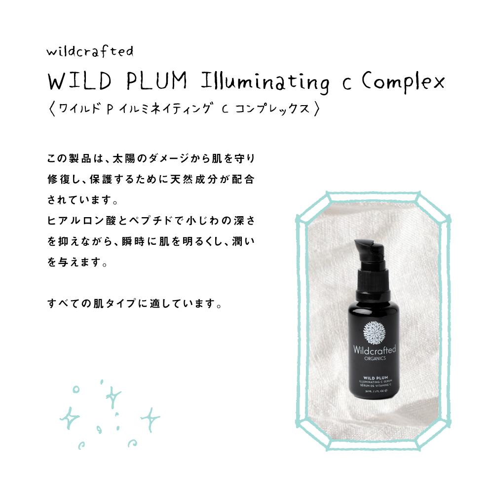 【ワイルドクラフテッド】ワイルド P イルミネイティング Cコンプレックス 30ml WILD PLUM ILLUMINATING C COMPLEX 『Wildcrafted ORGANICS』