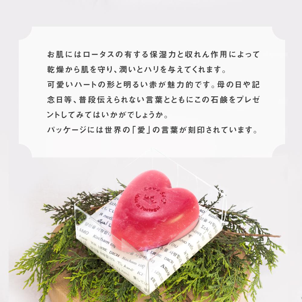 【100%ボタニカル】高級洗顔ソープ オーガニック精油2.5%高配合 ポルトガル生まれのラヴソープ クリアケース(LOVE SOAP TRANSPARENT )【全品送料無料】