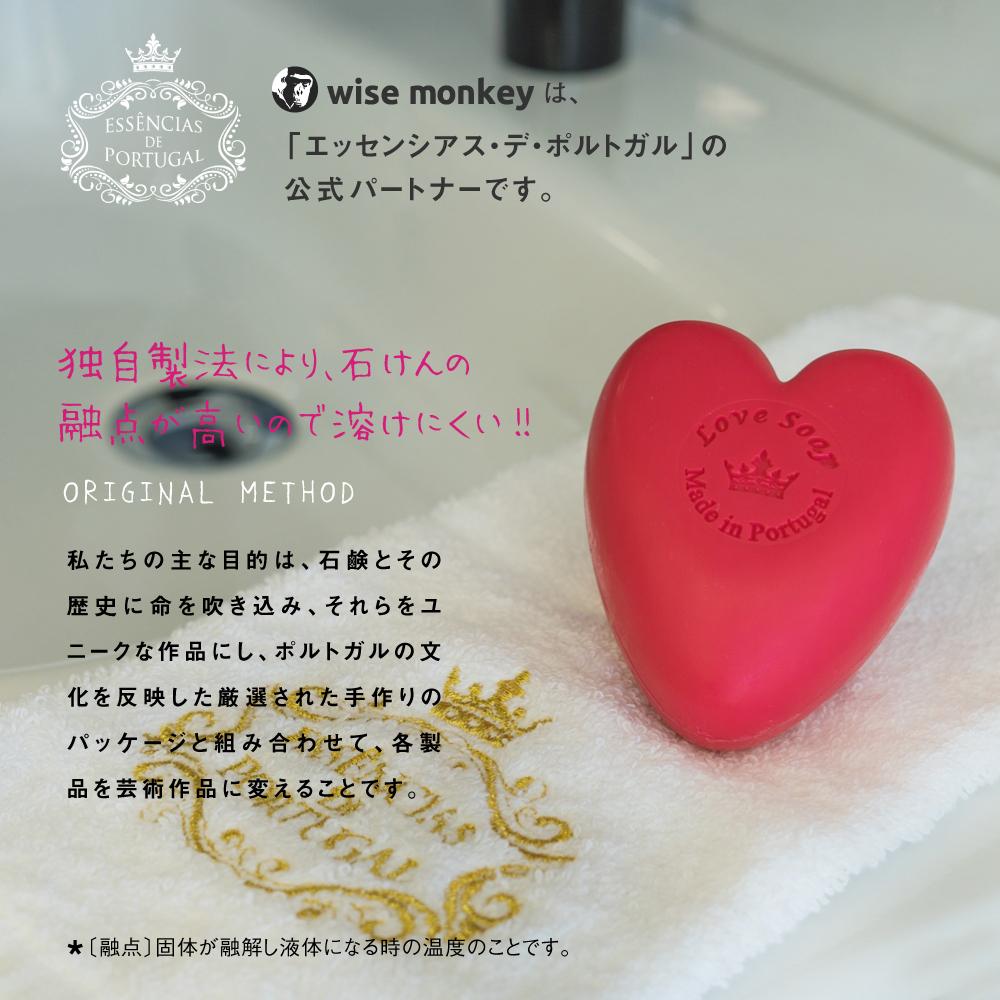 【100%ボタニカル】高級洗顔ソープ オーガニック精油2.5%高配合 ポルトガル生まれのラヴソープ 木箱(LOVE SOAP WOODEN BOX )【全品送料無料】
