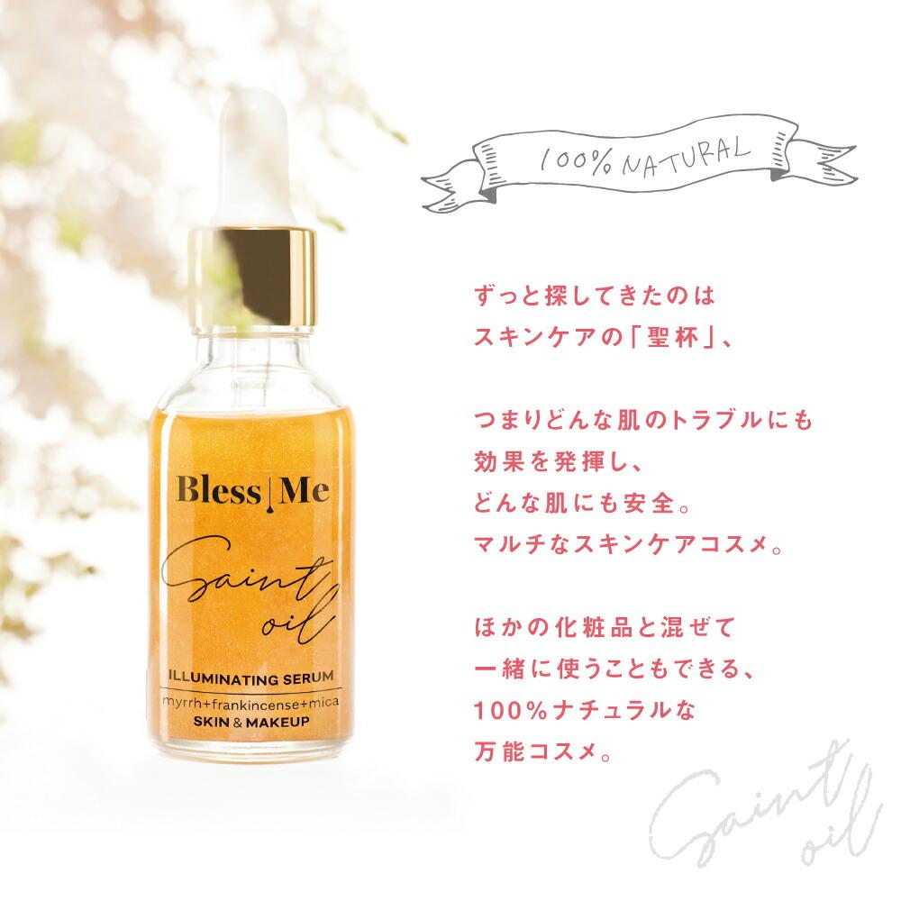 ブレスミー セイントオイル 15ml Bless Me Saint Oil オールインワン美容液【全品送料無料】