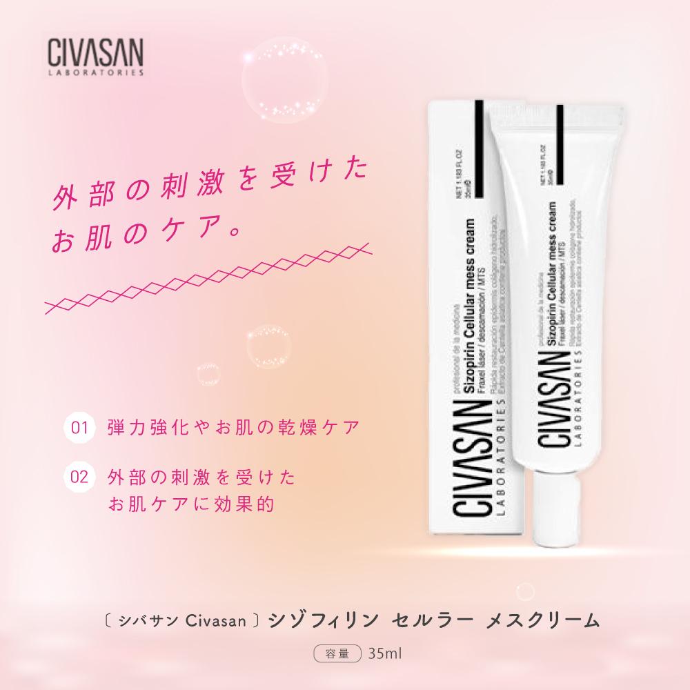 シバサン シゾフィリンセルラーメスクリーム 35ml Civasan Sizopirin Cellular Mess Cream【全品送料無料】
