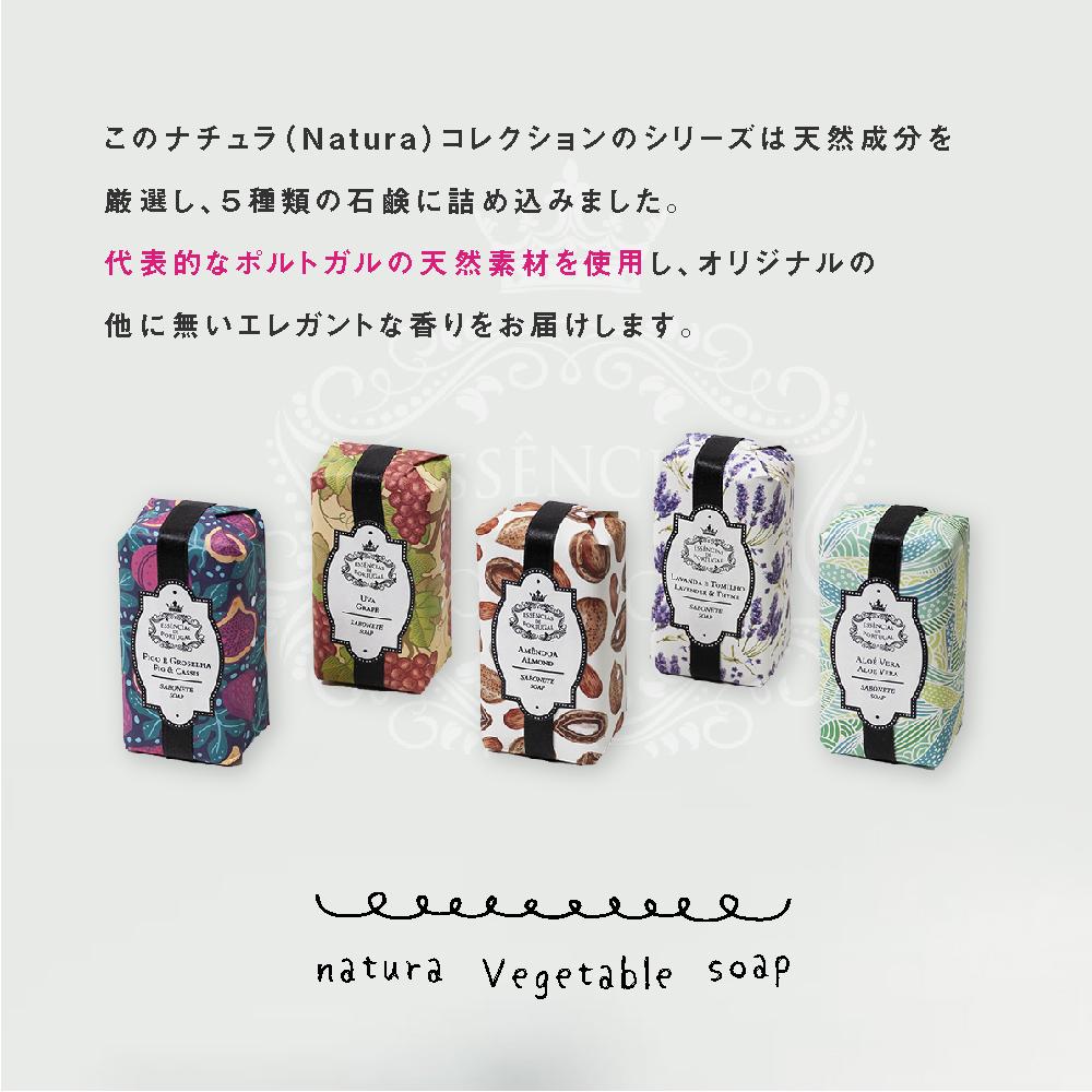 【100%ボタニカル】高級洗顔ソープ 天然成分と100%野菜由来成分 ポルトガル生まれのナチュラベジタブルソープ【全品送料無料】